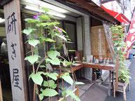 山惣 研ぎ屋