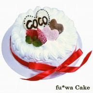 犬用ケーキ,誕生日,バースデーに,やさしいケーキ,無添加おやつ,ドッグフード