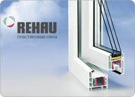 Окна двери REHAU (Рехау)