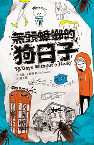 Dave Cousins 15 Days Without a Head Taiwan Edition