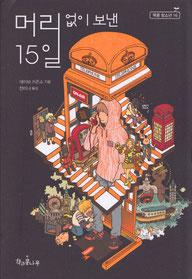 15 Days Without a Head Korean edition Book n Bean