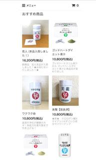 まるかん商品ネットショッピングサイト【まるかんひかりショッピング】