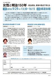 2018年9月29日 市川房枝記念会女性と政治センター シンポジウム「女性と明治150年―政治参加、家族の視点で考える」