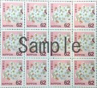 62円切手シート