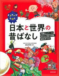 成美堂「日本と世界の昔ばなし」