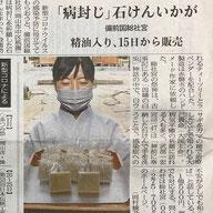 山陽新聞「病封じせっけんいかが」