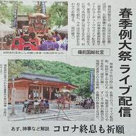 山陽新聞「春季例大祭ライブ配信」