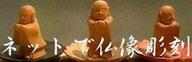 ネットで仏像彫刻