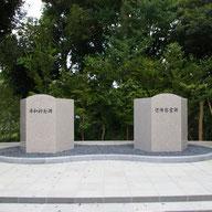 シベリア抑留慰霊碑・万成石