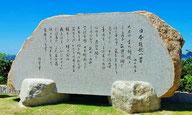 記念碑in九州