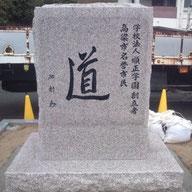 記念碑/割肌仕上げ