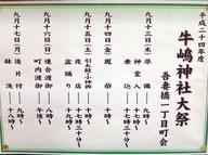 吾妻橋一丁目町会・行事日程