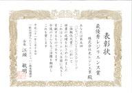 津波シェルターCL-HIKARiがレジリエンスアワード2019で最優秀賞を受賞