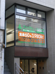 岐阜駅から徒歩4分のマッサージ店
