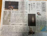 朝日新聞 夕刊 全国版