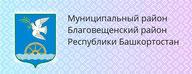 Перейти на сайт Администрации муниципального района Благовещенский район РБ