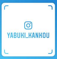 やぶき観光案内所 Instagram