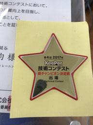 """「キレイを、長く!」のカーコーティング """"KeePer"""""""