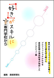 ST大野木先生の取材記事が掲載された本