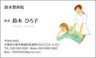 整体師整骨院整体院カイロプラクティック女性名刺イラストデザイン作成印刷通販