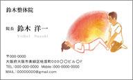 整体師整骨院整体院カイロプラクティック接骨院名刺イラストデザイン作成印刷通販