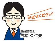 遺品整理士:吉本 久仁夫