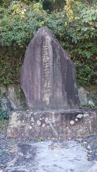 三栖王子跡 石碑