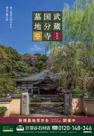 深谷石材店:武蔵國分寺墓地