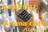 ➤幸せ呼び込むAromaCafe