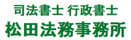 司法書士行政書士 松田事務所