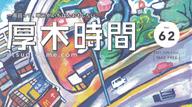 津波シェルターCL-HIKARiが内閣官房の「国土強靱化 民間事例」として紹介02