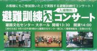 浜松市の防災フェア避難訓練コンサートに津波シェルターが出展99