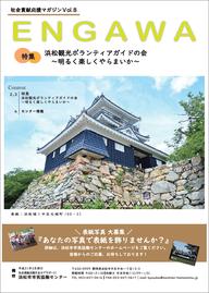2019年3月発行 ENGAWA8号(3.0MB)