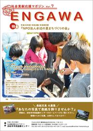2018年 12月発行 ENGAWA7号(2.9MB)