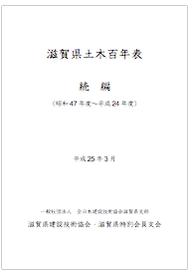 滋賀県土木百年年表(昭和47年~平成24年)