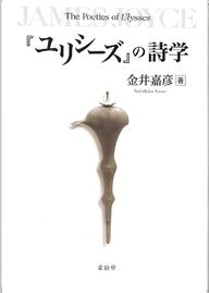 金井嘉彦『ユリシーズの詩学』東信堂 (2011/2/2)
