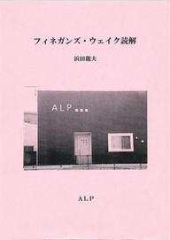 ジェイムズ・ジョイス『フィネガンズ・ウェイク』(全訳改訂版)浜田龍夫訳、ALP出版( 2014年10月)