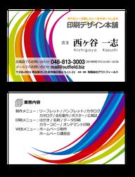 さいたま 印刷デザイン 印刷デザイン本舗の名刺制作