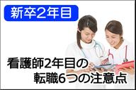 看護師2年目の転職6つの注意点