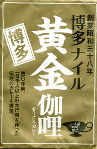 福岡・博多ナイル黄金カレー