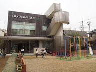 石津保育園