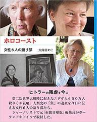 ホロコースト 女性6人の語り部
