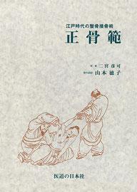 江戸時代の資料