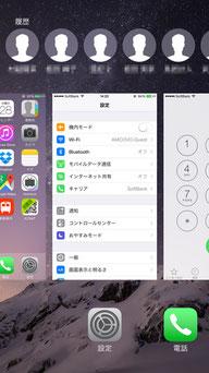 iphoneマルチタスク画面1