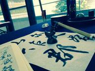 渋谷 新宿 書道教室 japanese calligraphy Shodo lessons in Tokyo