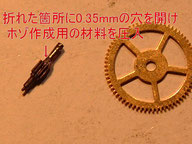 懐中時計シャフト修理②