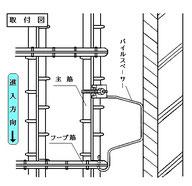 パイルスペーサー(ボルト式) 施工図