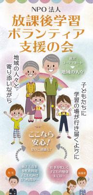 すでに神戸市小学校でも        放課後学習の活動成功例