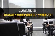 デジタルトランスフォーメーション(DX)/デジタル人材育成に関する研修・セミナー・講演講師を務めるカナン株式会社