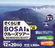 鹿児島 インフラ ツアー 桜島 防災 ICT ドローン タビココ 避難訓練 火山 体験